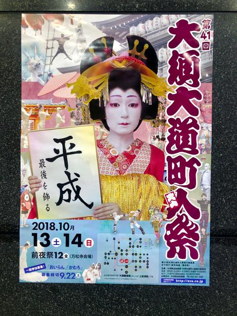 大須大道町人祭 2018のポスター