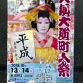 Photos: 大須大道町人祭 2018のポスター