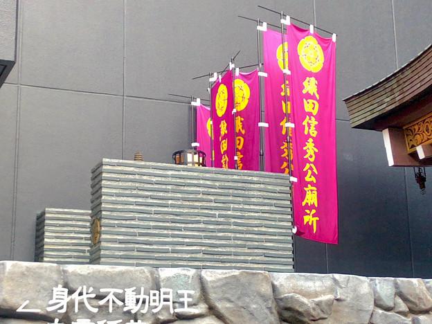 万松寺:新しくなっていた織田信秀公墓碑 - 7