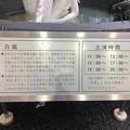 Photos: 万松寺:白龍モニュメントの説明と上映時間
