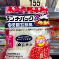 写真: ランチパックに信玄餅味(桔梗信玄餅風)!?