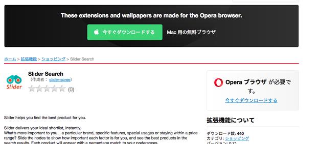 OperaアドオンからOpera以外で拡張ダウンロード不可に?!(2018年9月)- 2:ダウンロードボタンが拡張でなくOperaダウンロードに