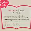 Photos: ざんねんないきもの展 2018 No - 25:カブトガニ(ミナミカブトガニ)の説明