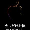 写真: Appleストア公式サイトがちょっと凝ったイベント前仕様に! - 1:日本語