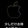 写真: Appleストア公式サイトがちょっと凝ったイベント前仕様に! - 2:英語