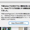 写真: Mac版Safari 12.0:アップデート直後の非対応とオフにした拡張通知