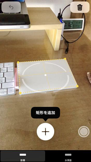 iOS 12:計測アプリでAR計測 - 2(Magic Trackpadを計測)