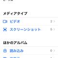 Photos: iOS 12:写真アプリのアルバム画面がリニューアル - 2