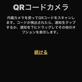 Photos: iOS 12の新機能:コントロールセンター用(?)にQRコードカメラ!? - 1