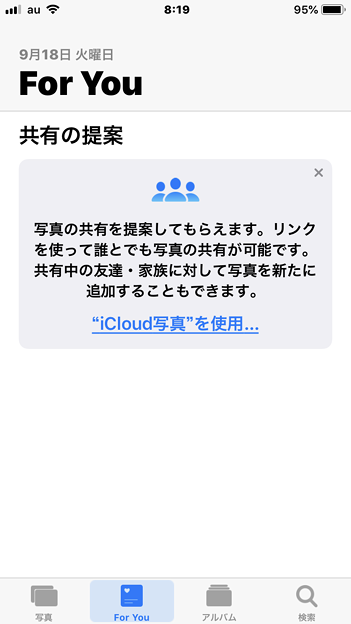 iOS 12:写真アプリのアルバム画面がリニューアル - 3(For You)