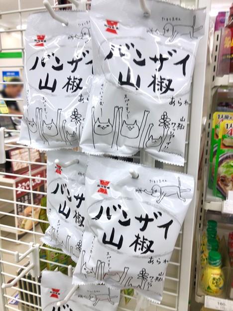 インパクトのある名前とパッケージのコンビニお菓子「バンザイ山椒」 - 1