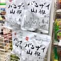 写真: インパクトのある名前とパッケージのコンビニお菓子「バンザイ山椒」 - 1