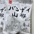 写真: インパクトのある名前とパッケージのコンビニお菓子「バンザイ山椒」 - 2