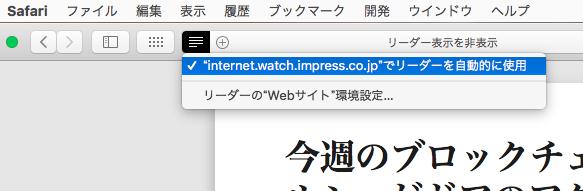 Mac版Safari 12.0:iOS版と同じくリーダーモードを自動的に使用するサイトを設定可能に