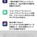 iOS 12の新機能「ショートカット」- 1:専用アプリ