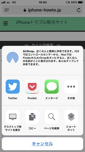 iOS 12の新機能「ショートカット」- 5:Safariでショートカットを起動