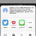 Photos: iOS 12の新機能「ショートカット」- 5:Safariでショートカットを起動