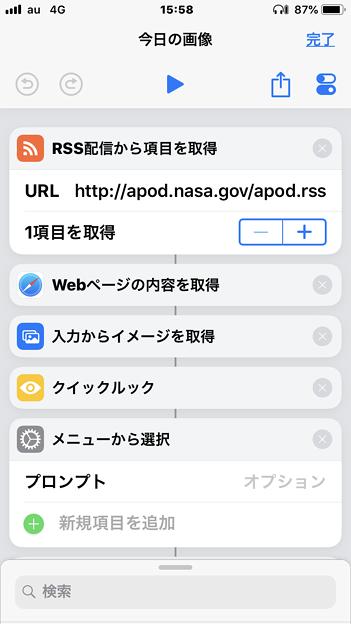 iOS 12の新機能「ショートカット」- 7:ショートカットの詳細(専用アプリ)