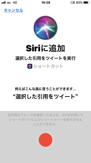 iOS 12の新機能「ショートカット」- 11:設定アプリ「Siriと検索」にショートカット関連の項目(ショートカットをSiriに追加)