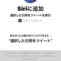Photos: iOS 12の新機能「ショートカット」- 11:設定アプリ「Siriと検索」にショートカット関連の項目(ショートカットをSiriに追加)