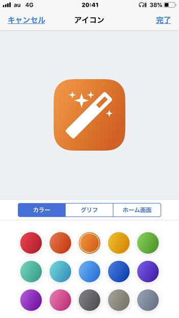 iOS 12の新機能「ショートカット」- 15:ショートカット作成画面のアイコン編集画面