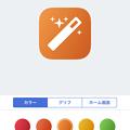 Photos: iOS 12の新機能「ショートカット」- 15:ショートカット作成画面のアイコン編集画面