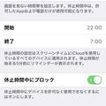 iOS 12:休止時間の設定