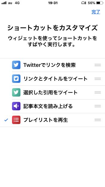 OS 12 ショートカット:ウィジェットに追加する項目を選択