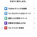 Photos: OS 12 ショートカット:ウィジェットに追加する項目を選択
