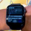 Apple Watch Series 4(44mm) - 4
