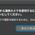 写真: macOS Mojave:「連携カメラ」を使用するには2ファクタ認証が必要!