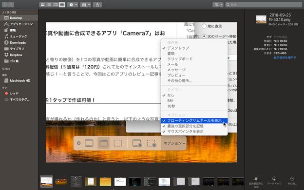 macOS Mojave:Finderの「ギャラリー」表示 - 1