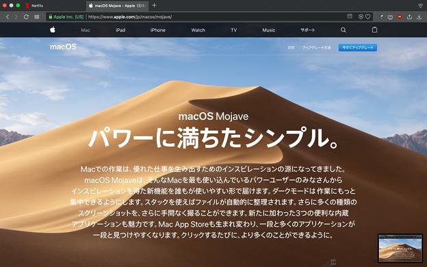 macOS Mojave:スクリーンショット撮影後にiOSみたいにサムネ表示