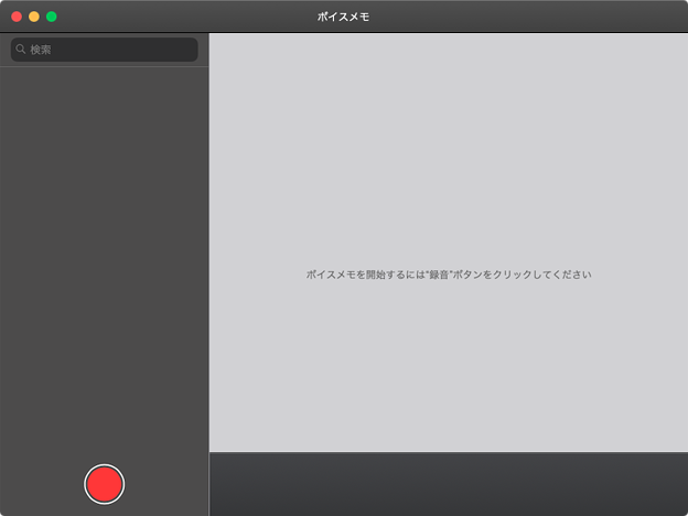 macOS Mojaveで追加された「ボイスメモ」アプリ - 2