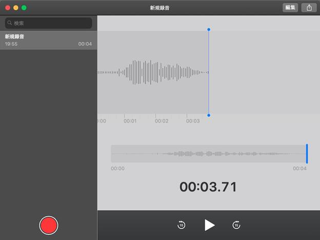 macOS Mojaveで追加された「ボイスメモ」アプリ - 3