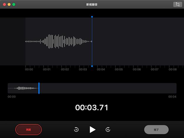 macOS Mojaveで追加された「ボイスメモ」アプリ - 4