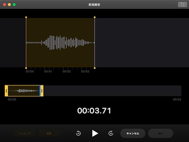 macOS Mojaveで追加された「ボイスメモ」アプリ - 5