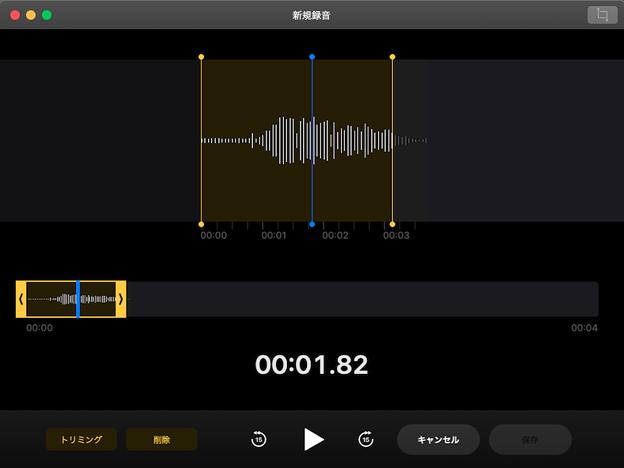 macOS Mojaveで追加された「ボイスメモ」アプリ - 6