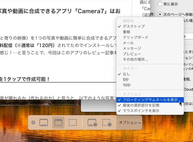 macOS Mojaveのスクリーンショットのオプション(設定項目)