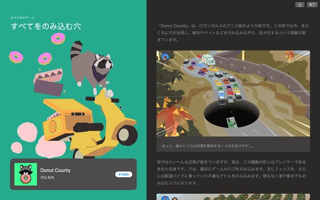 macOS Mojave:新しくなった「Mac App Store」- 10(アプリ紹介)
