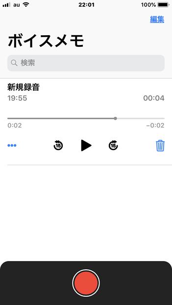 ボイスメモアプリ - 2