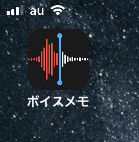 ボイスメモアプリ - 4:ホーム画面アイコン