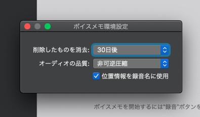 macOS Mojaveの「ボイスメモ」アプリの設定