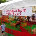 Photos: 久屋大通公園:動物フェスティバル 2018 No - 13