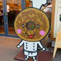 写真: メイカーズ・ピアの顔出し看板 - 3:ドーナッツ