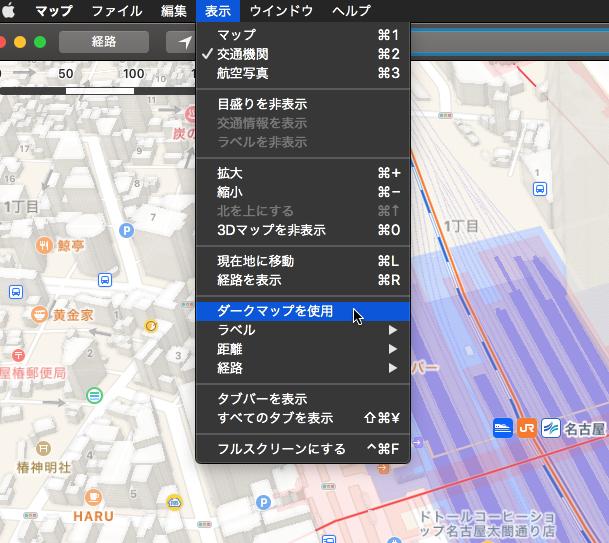 macOS Mojaveのマップアプリ:ダークモードでも普通の地図を表示可能