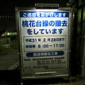 写真: 桃花台線撤去工事(2018年9月28日):期間延長も工事は中断中? - 1