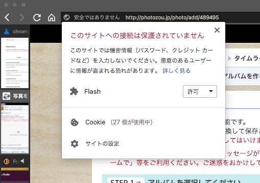 Vivaldi 2.1.1317.4:サイトごとの設定 - 1(Flashを許可)