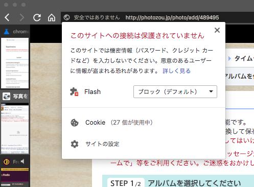 Vivaldi 2.1.1317.4:サイトごとの設定 - 2(Flashをブロック、デフォルト)