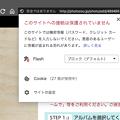 Photos: Vivaldi 2.1.1317.4:サイトごとの設定 - 2(Flashをブロック、デフォルト)